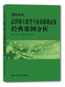2016年法律硕士联考专业基础课必备 经典案例分析