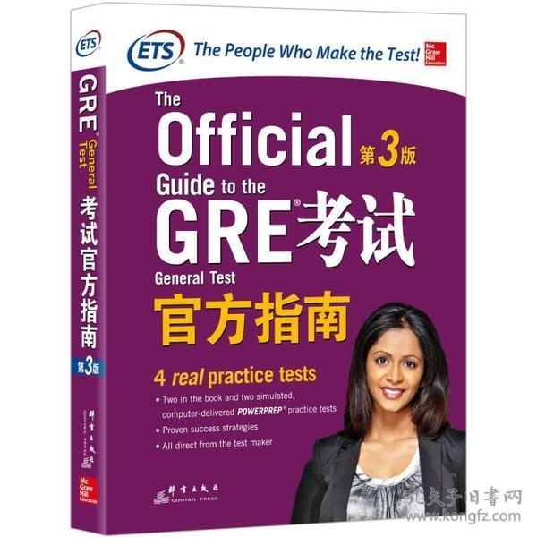 Official 第3版:GRE考试 官方指南
