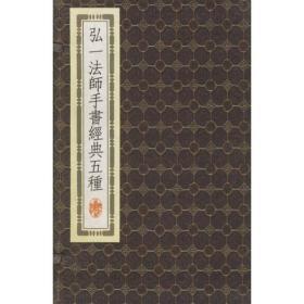 弘一法师手书经典五种(共3册)
