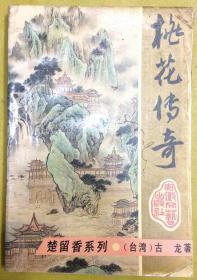 武侠小说:楚留香系列【桃花传奇】一册全