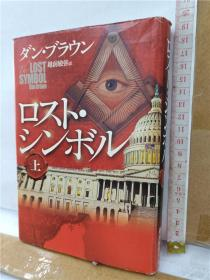 ロスト・シンボル上册        32开日文翻译类精装小说    日文原版