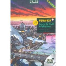书虫·牛津美绘光盘版:环游地球80天(入门级.适合小学高年级初1)