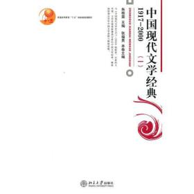 中国现代文学经典1917-2000 朱栋霖 北京大学出版社9787301112076s