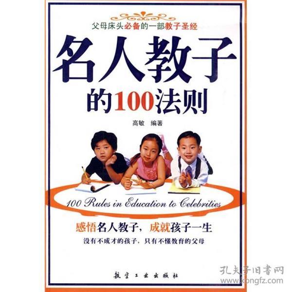 名人教子的100法则