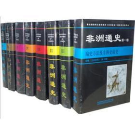 非洲通史(共8卷)