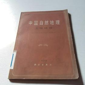 中国自然地理:土壤地理【馆藏】