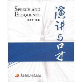 演讲与口才 张宇平 二手 国家开放大学出版社 9787304049508  教