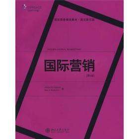 国际商务精选教材·英文影印版:国际营销(第8版)