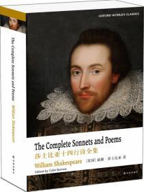 牛津英文经典:莎士比亚十四行诗全集(英文版)
