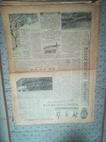体育报 第2672期  1984年7月30日