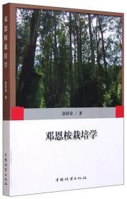 邓恩桉栽培学郭祥泉中国林业出版社9787503880759