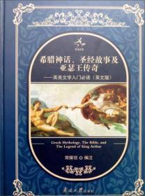 希腊神话、圣经故事与亚瑟王传奇—英美文学入门必读(英文版)