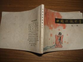 中国诗歌故事第一册