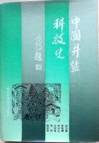 《中国井盐科技史》(硬精装)