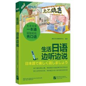 【二手包邮】生活日语边听边说 本书编委会 北京语言大学出版社