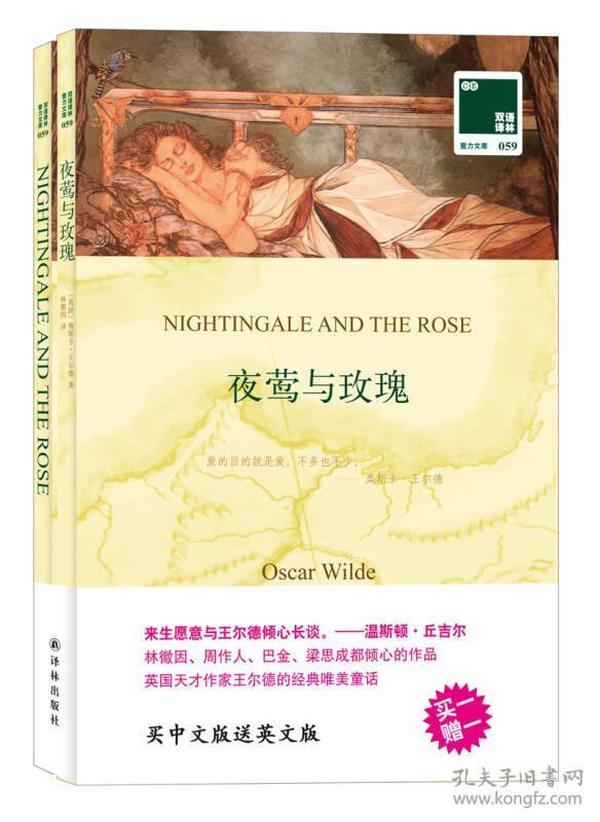 双语译林·壹力文库:夜莺与玫瑰