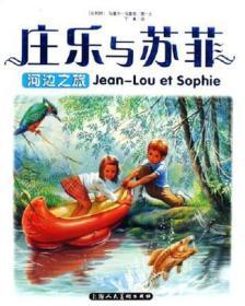 庄乐与苏菲:花园里的伙伴