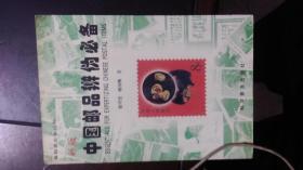 新版中国邮品辨伪必备(集邮者必备丛书)