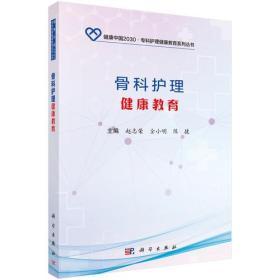健康中国2030·专科护理健康教育系列丛书骨科护理健康教育赵志荣