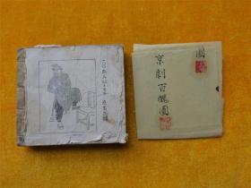 京剧百丑图
