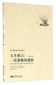 人生格言:一位教师的感悟/张楚廷教育文集(34)