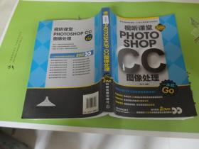 视听课堂·Photoshop CC图像处理一本就Go
