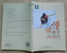 读懂孩子:学生心理学手册