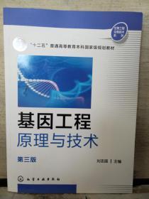 基因工程原理与技术(第三版)