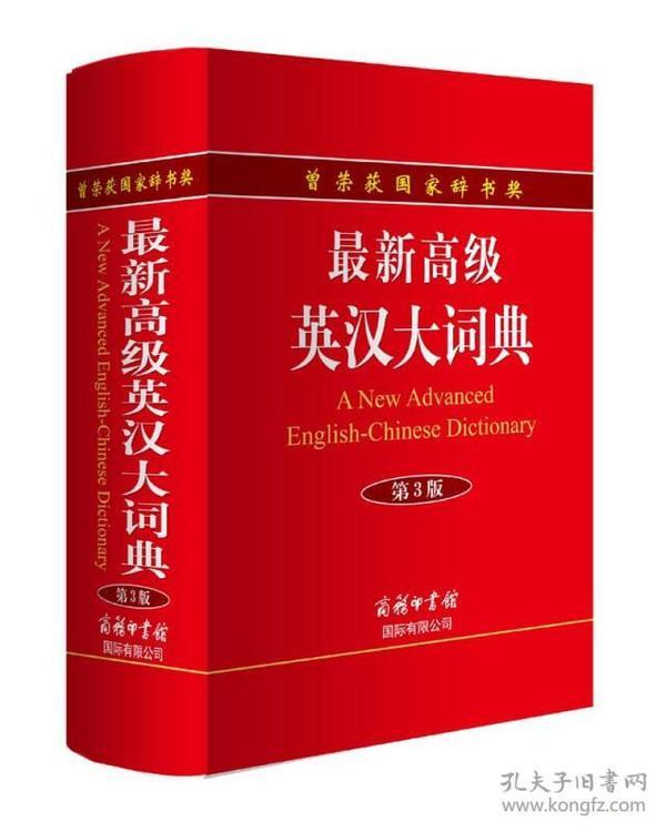 zui新高级英汉大词典(单色本)(第3版)