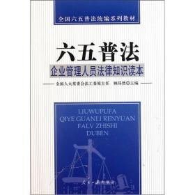 全国六五普法统编系列教材:企业管理人员法律知识读本