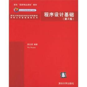 正版  程序设计基础(第2版)——清华大学信息科学技术