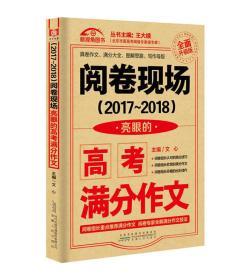 阅卷现场. 亮眼的高考满分作文2017-2018