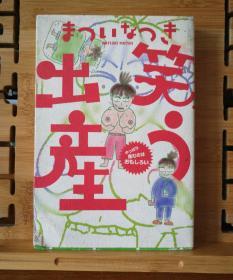 日文原版  32开本 笑う出产―やっぱり产むのはおもしろい (笑着生孩子—果然生孩子很有意思)(有字迹)(店内千余种低价日文原版书)
