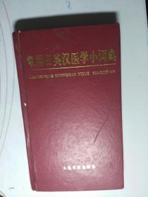常用日英汉医学小词典