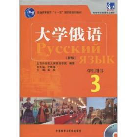 二手大学俄语3新版 史铁强总主编 外语教学与研究出版社