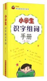 小学生识字组词手册(第二版)