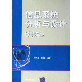 信息系统分析与设计第三3版邝孔武王晓敏清华大学出版社9787302124979s