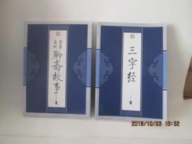三字经、聊斋故事【二本同售】