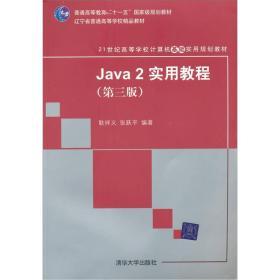 Java2实用教程(第3版)