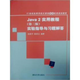 JAVA2实用教程(第3版)实验指导与习题解答