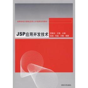 JSP应用开发技术