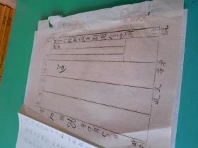 贵州省政府教育厅训令训字第556号   事由训令规定各校职教员制服,令仰遵照由  收文拍照  品如图