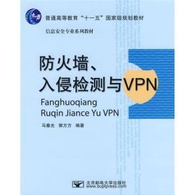 防火墙 入侵检测与VPN 马春光 网络安全技术 北邮