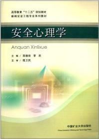安全心理学 苗德俊 常欣 9787564618674 中国矿业大学出版社