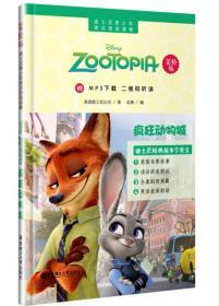 迪士尼青少年英汉双语读物.疯狂动物城(美绘版)