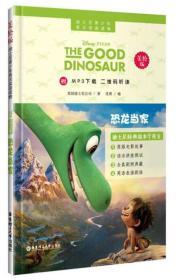 迪士尼青少年英汉双语读物