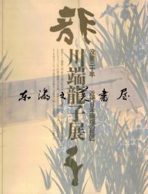 包邮/没后三十年 近代日本画坛的巨匠  川端龙子展/1997年/朝日新闻社