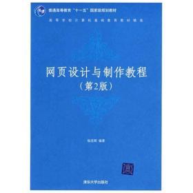 高等学校计算机基础教育教材精选:网页设计与制作教程(第2版)