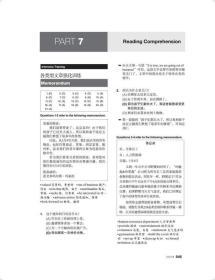 新东方·托业阅读专项突破