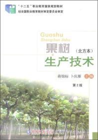 """果树生产技术(北方本 第2版)/""""十二五""""职业教育国家规划教材"""